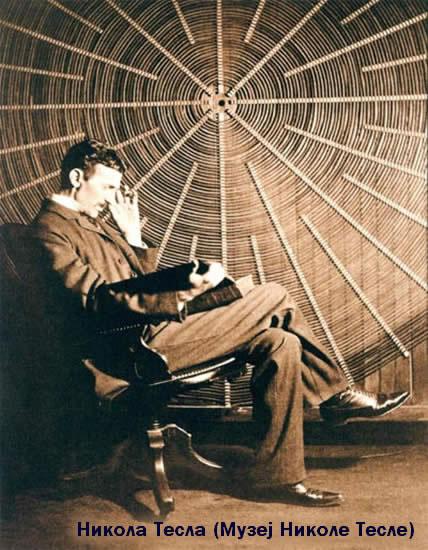 Nikola Tesla, Nicola Tesla