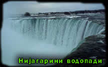 Нијагарини водопади